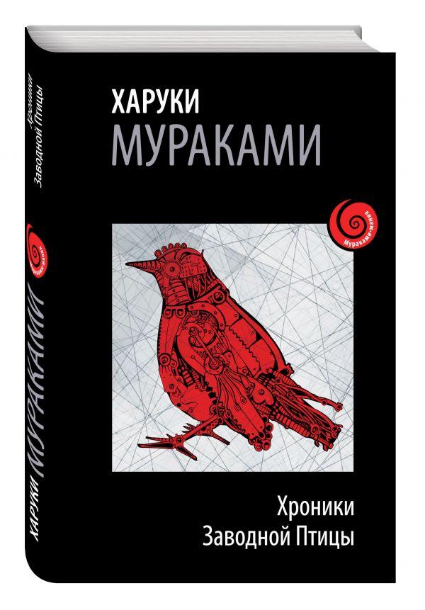 «Хроники Заводной Птицы»