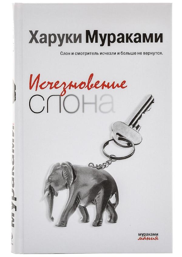 «Исчезновение слона»