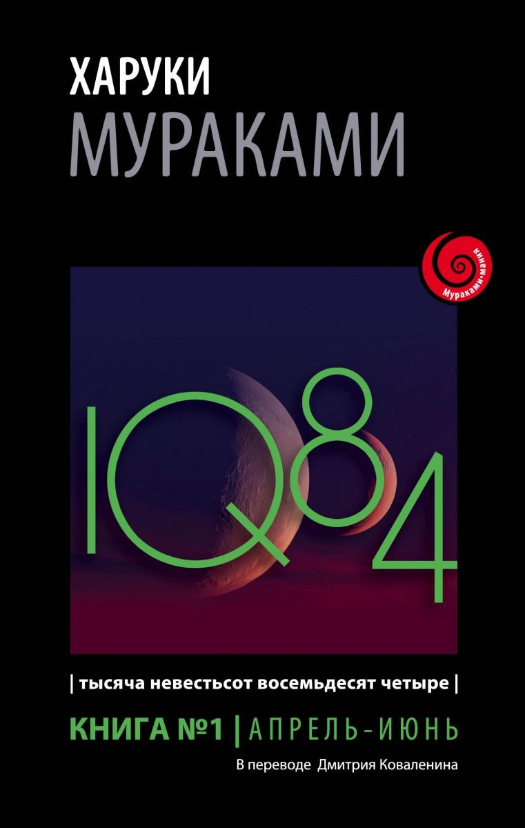 «1Q84»