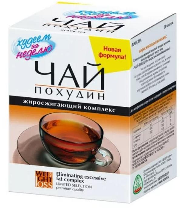какой чай для похудения самый эффективный купить