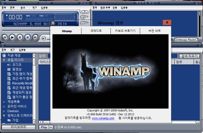 Winamp Lite 5.666 Build 3516