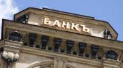 Топ-10 лучших банков России по надежности в 2019 году