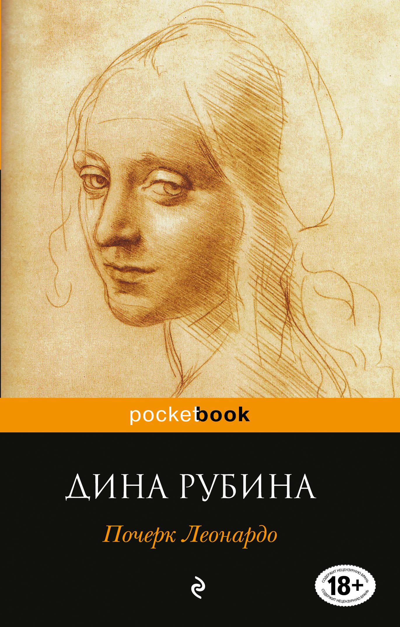 Дина Рубина «Почерк Леонардо»