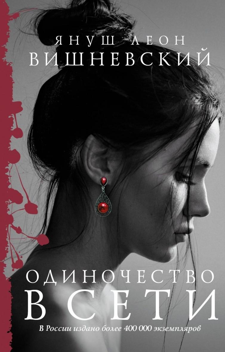 Януш Вишневский «Одиночество всети»