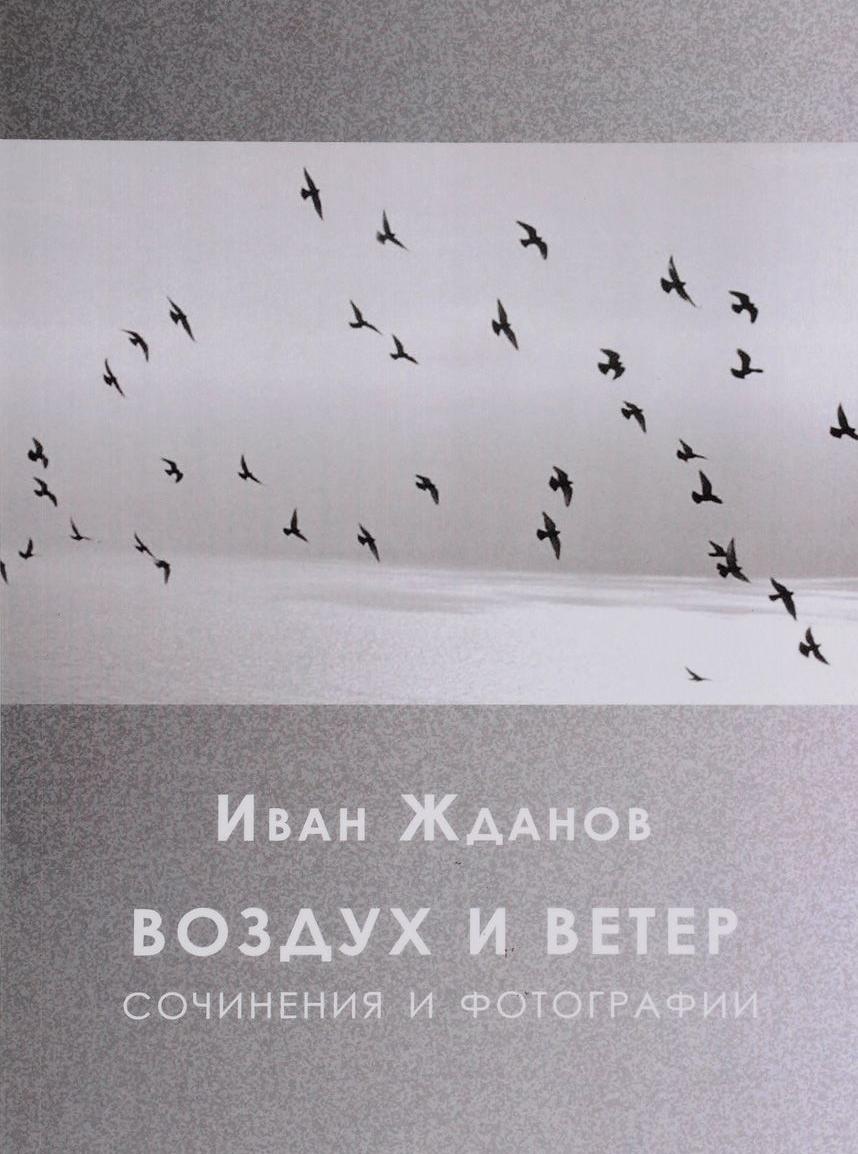 Иван Жданов «Воздух иветер»