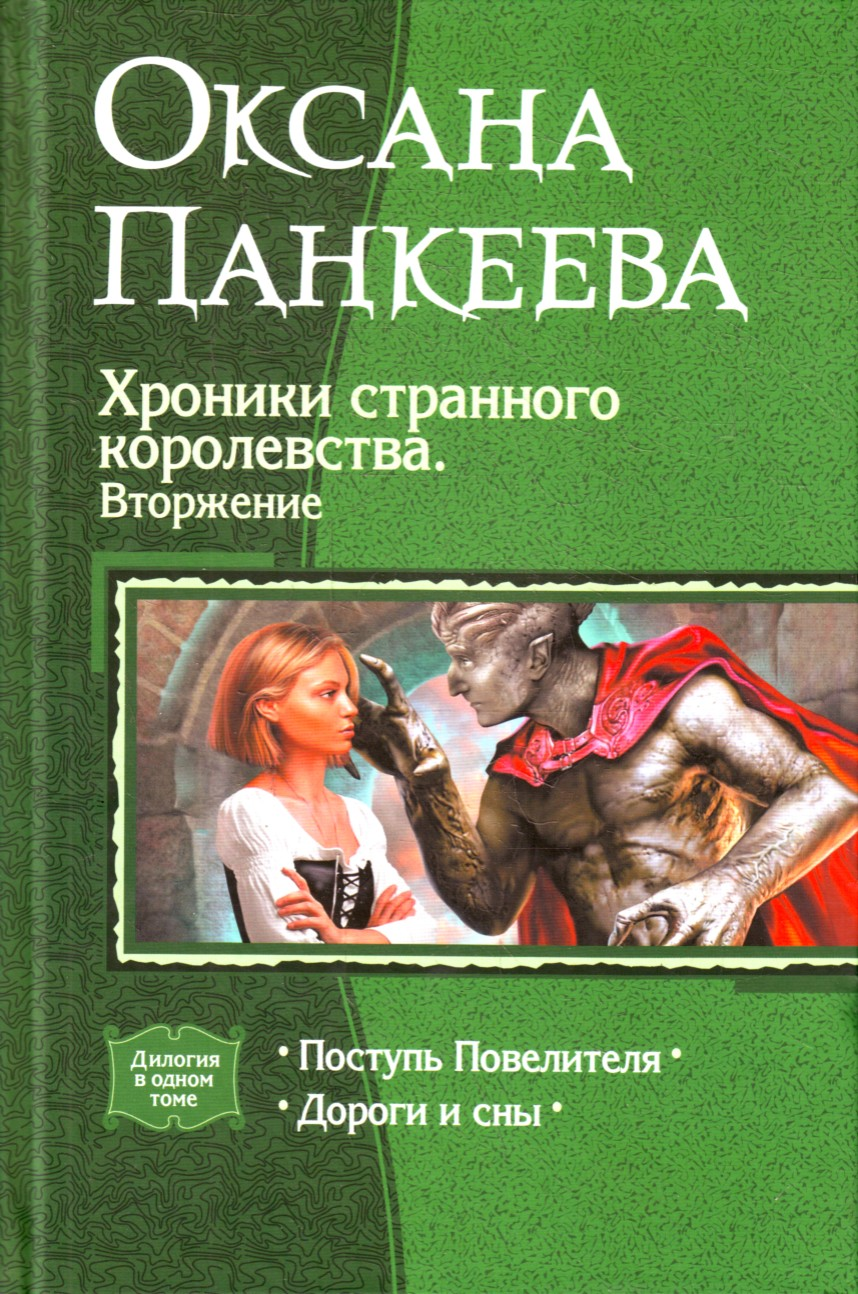 Оксана Панкеева «Хроники странного королевства»