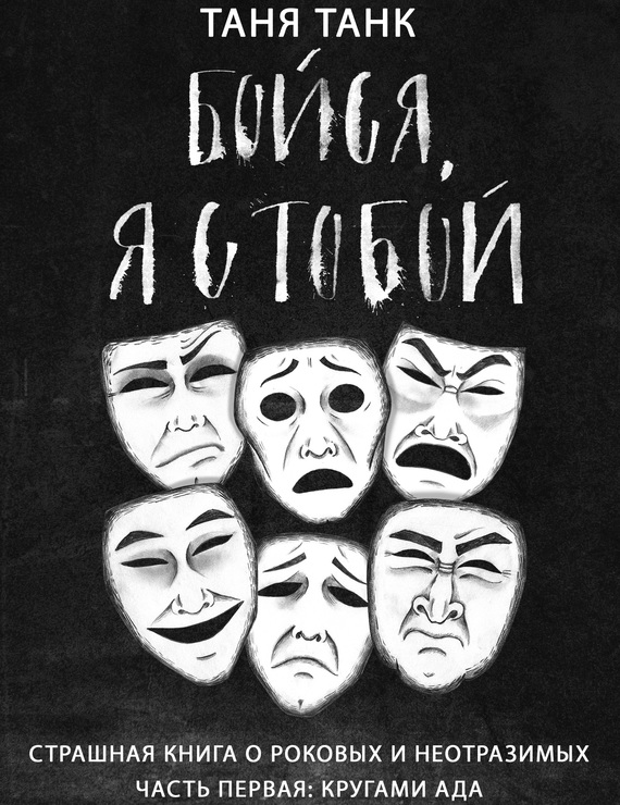 Таня Танк «Бойся, ястобой»