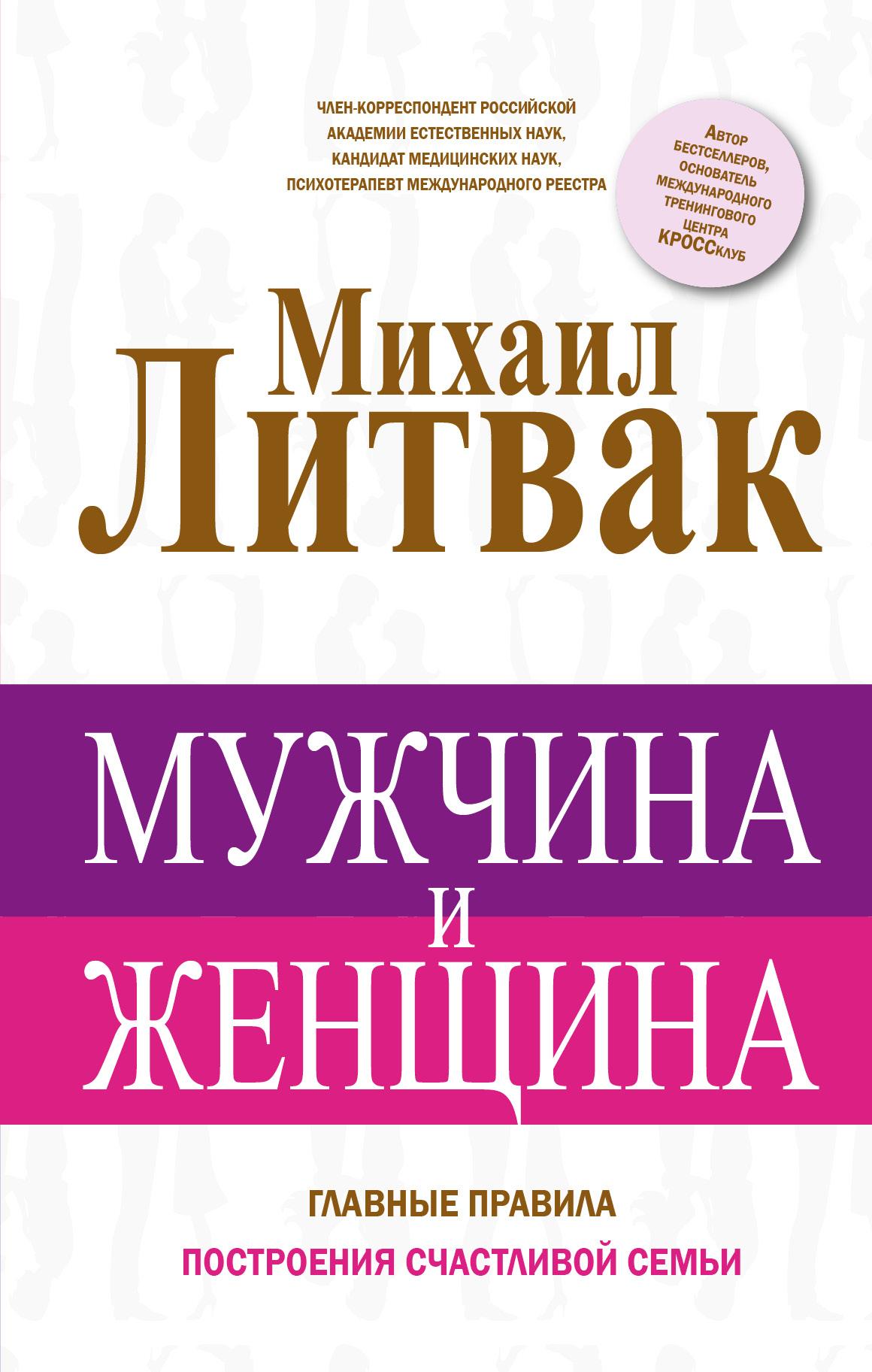 Михаил Литвак «Мужчина иженщина»
