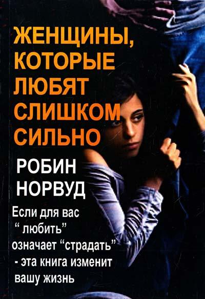Робин Норвуд «Женщины, которые любят слишком сильно»