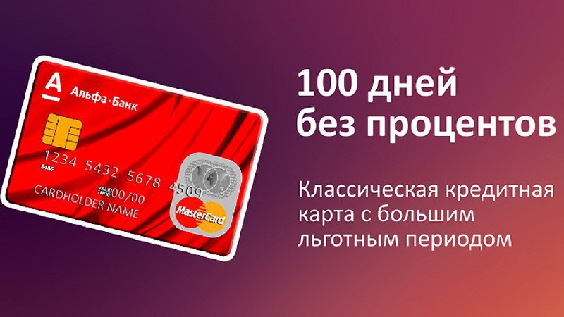 кредитные карты отзывы рейтинг