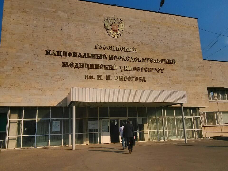 Российский национальный исследовательский медицинский университет имени Н.И.Пирогова