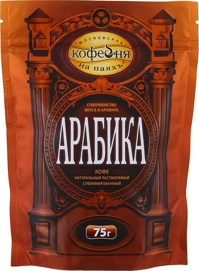 Московская Кофейня напаяхъ Арабика